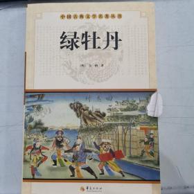 中国古典文学名著丛书——绿牡丹