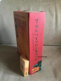 中国书法全集  中国历代书法集成赏析   6CD