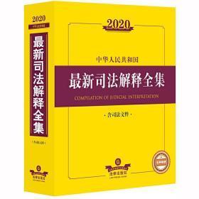 2020中华人民共和国最新司法解释全集(含司法文件)