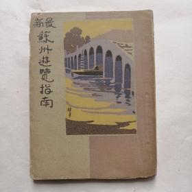 《最新苏州游览指南》 民国19年初版,品佳