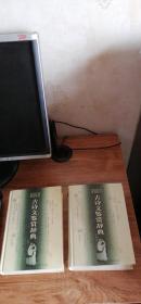 学生古诗文鉴赏辞典(上下)