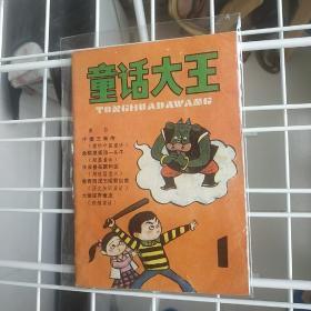 童话大王 1985 创刊号、总2、总3。打包卖。