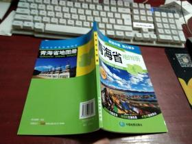 青海省地图册J195