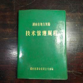 珍稀铁路史料:湖南省地方铁路技术管理规程(64开)