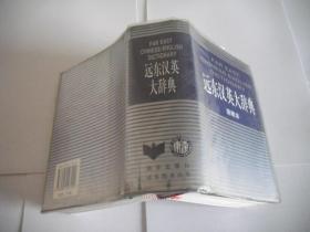 远东汉英大辞典 简明本