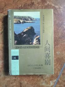 人间喜剧(第四卷)