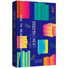 【乐活系列】如何读一本书