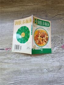 吃出健康 3 润肤养颜汤