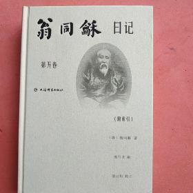 翁同龢日记(附索引)第五卷