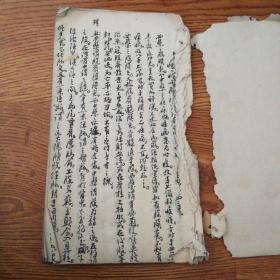 抄本医书,右边鼠咬,伤部分文字。22.8厘米,13厘米0.5厘米。