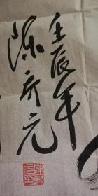 中国军谊诗书画院副院长、南京老将军书画院院长,陈乔元 书法、陈乔元