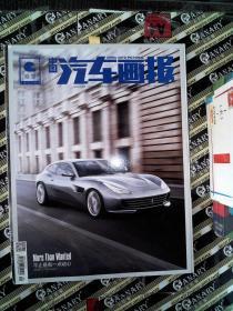 中国汽车画报(2017年04月号)