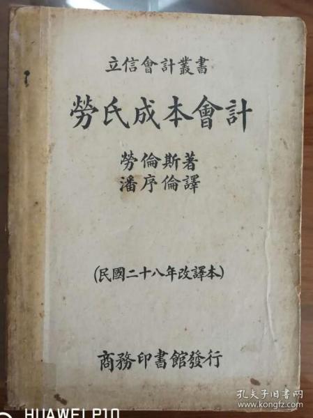 (民国二十八年改译本)立信会计丛书:《劳氏成本会计》  全一册