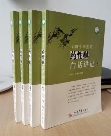 小郎中学医记:药性赋白话讲记(1,2,3,4全四册)
