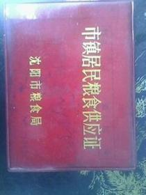 北京市镇居民粮食供应证
