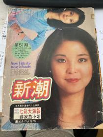新潮51(代)邓丽君曾江陈观泰李香琴(代)