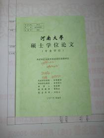 开封市社区武术活动现状调查研究——河南大学硕士学位论文