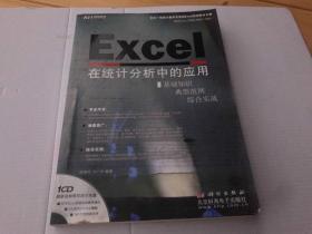Excel 在统计分析中的应用(CD)
