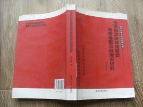 毛泽东政府管理思想与服务型政府建设研究
