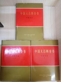 中国大百科全书:中国历史(1-3)