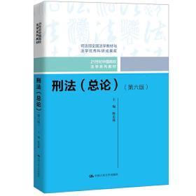 刑法(总论)(第六版)(21世纪中国高校法学系列教材;司法部全国法学教材与法学优秀科研成果奖)