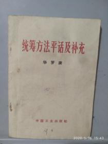 统筹方法平话及补充(1965北京1版1印)