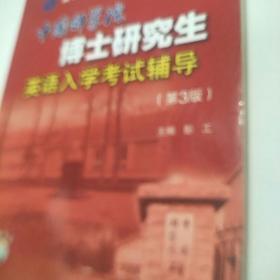 中国科学院博士研究生英语入学考试辅导(附光盘)