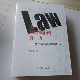 为了刑事法治的努力——贺小电辩护词辑要(套装共2册)未开封