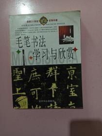 最新21世纪生活百科手册:毛笔书法学习与欣赏