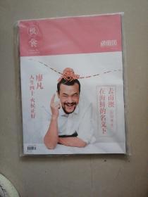 悦食(2015.3)