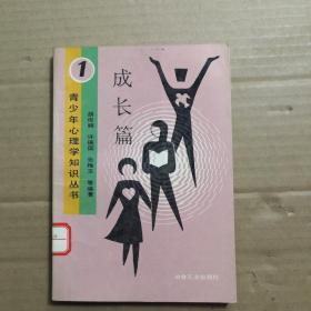 青少年心理学知识丛书 成长篇
