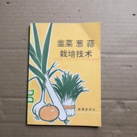 韭菜,葱,蒜 栽培技术
