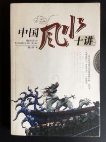 《中国风水十讲》