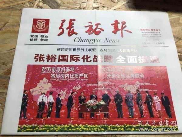张裕报 2009.10