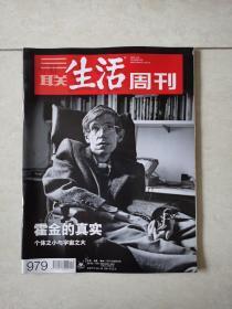 三联生活周刊2018-12