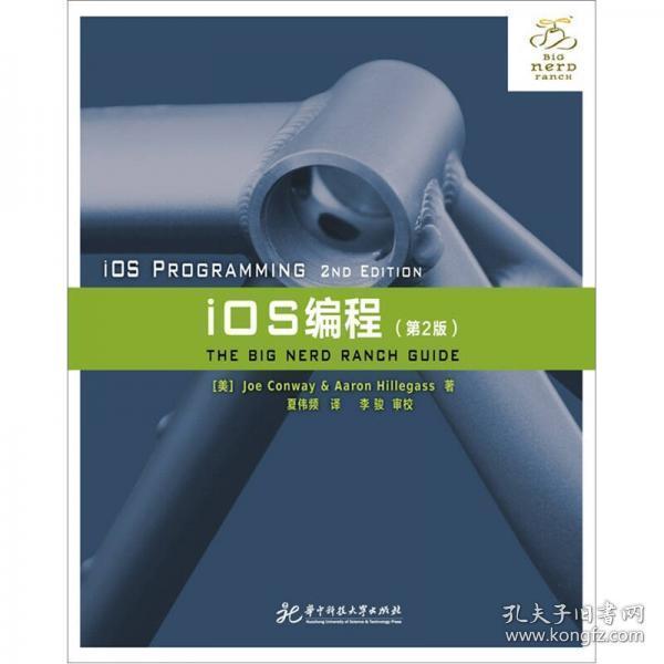 iOS编程