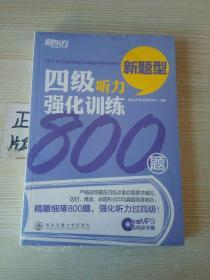 新东方:四级听力强化训练800题