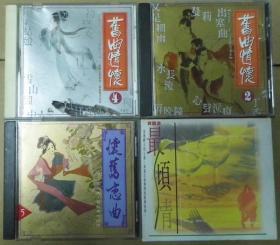 旧曲情杯 2..4.5.  宝丽金最顷情  旧版 港版 原版 绝版 CD