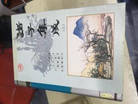 诸子集成(1-8全册)