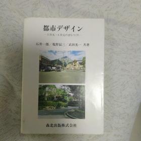 都市 デザ イン   日文