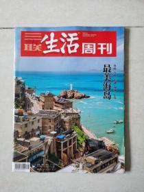 三联生活周刊2018-38