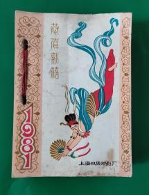 1981年上海日历印刷厂恭贺新禧台历,完整有每天记事。