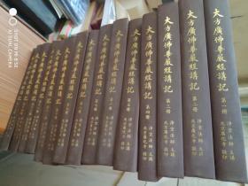 大方广佛华严经讲记 (1-15册全)(精装大16开)