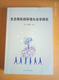 生态移民的环境社会学研究(签赠本)