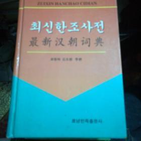 最新汉朝词典