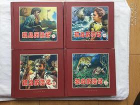 《孤岛历险记》24开连环画红大精