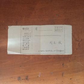 纸片:文革专件邮资免付(上海市上海中学高三(4)班革命敢死队)