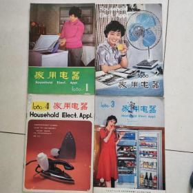 家用电器 创刊年1980年全年1、2、3、4期(季刊)