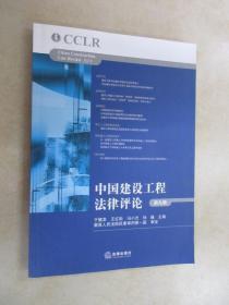 中国建设工程法律评论(第九辑)