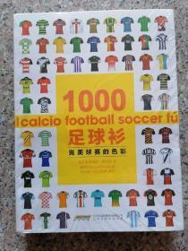 1000足球衫  完美球赛的色彩